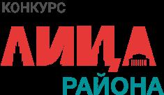 Конкурс ЛИЦА РАЙОНА